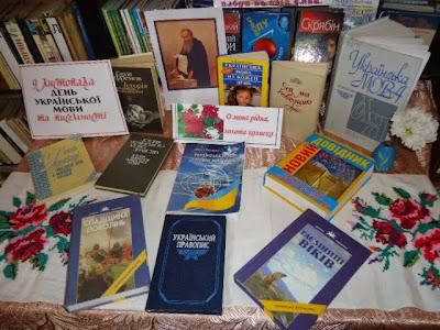 """Результат пошуку зображень за запитом """"виставка книг до мови"""""""