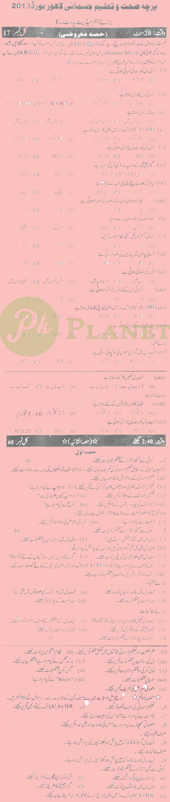 Intermediate Part 1 Past Papers Lahore Board Health Education 2013