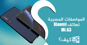 المواصفات المتوقعة لهاتف Xiaomi Mi A3
