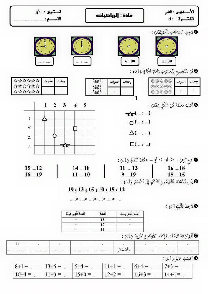 المستوى الأول :الفرض 1  في الرياضيات ابتدائي المرحلة الثالثة النموذج 4