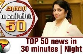 Top 50 News in 30 Minutes | Night 25-07-2017 Puthiya Thalaimurai Tv