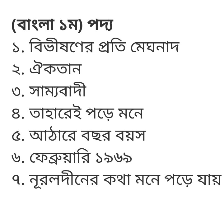 HSC Syllabus - 2019 (Bangla 1st Paper)