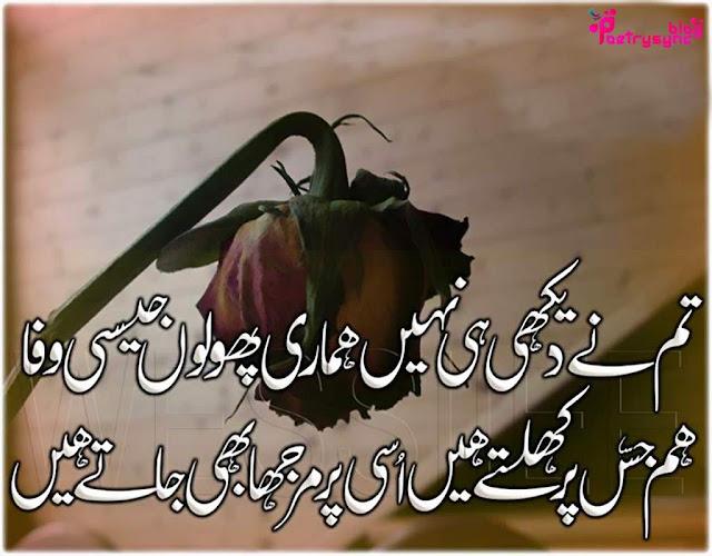 two line urdu poetry shayari