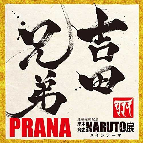 [Album] 吉田兄弟 – PRANA/Yoshida Brothers – PRANA (2015.04.29/MP3/RAR)