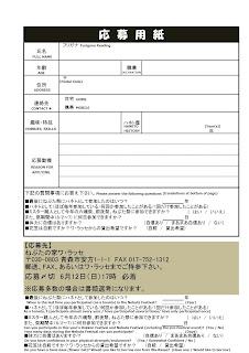 Mr. Haneto Contest 2016 Registration Form 平成28年第5回ミスター跳人コンテスト応募用紙