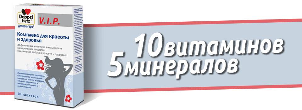Доппельгерц VIP Комплекс для красоты и здоровья