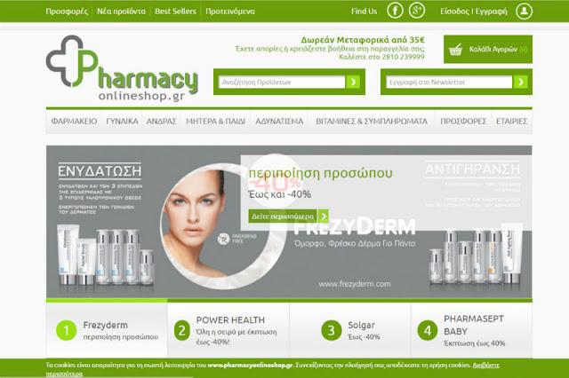 Τα καλύτερα online φαρμακεία