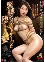 JUY-637 加瀬かなこ 緊縛解禁!!
