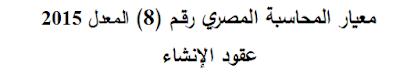 معيار المحاسبة المصري رقم (8) المعدل 2015   عقود الإنشاء