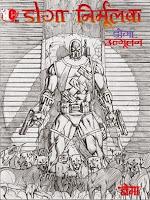 Doga Unmulan Series -Promo Page
