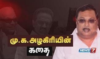 M. K. Alagiri's Story | News 7 Tamil