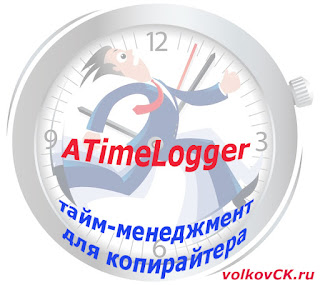 ATimeLogger софт копирайтера, тайм-менеджмент