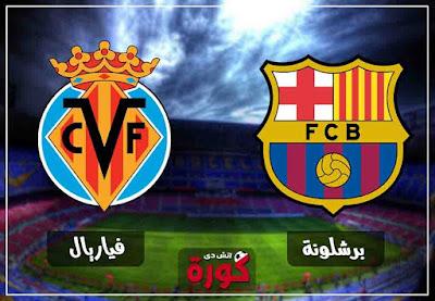 بث مباشر مباراة برشلونة وفياريال اليوم