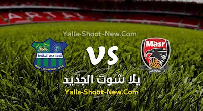 مباراة نادي مصر ومصر المقاصة