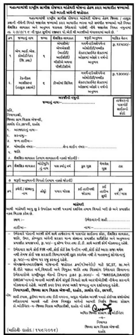 Mahtama Gandhi Natioanl Rural Employment Gurantee Act (MGNREGA) Dahod Recruitment