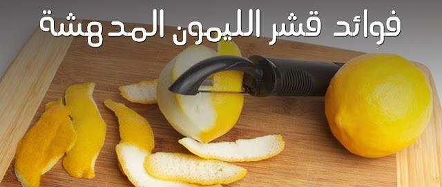 فوائد مهمة لقشر الليمون ؟؟!! المرجوا النشر على نطاق واسع