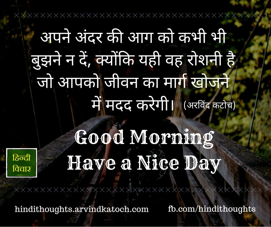 how to tell good morning in hindi