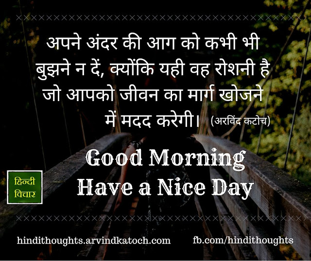 Good Morning, Nice Day, Hindi Thought, अंदर, अाग,