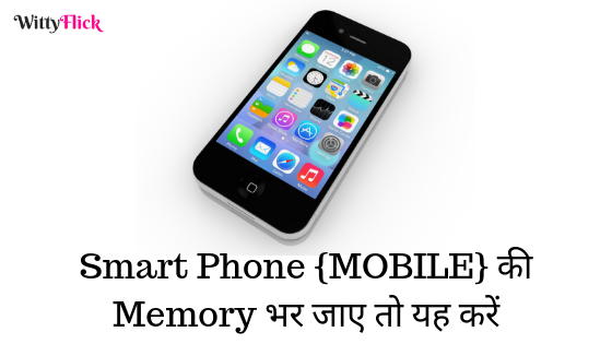 Smart Phone {MOBILE} की Memory भर जाए तो यह करें