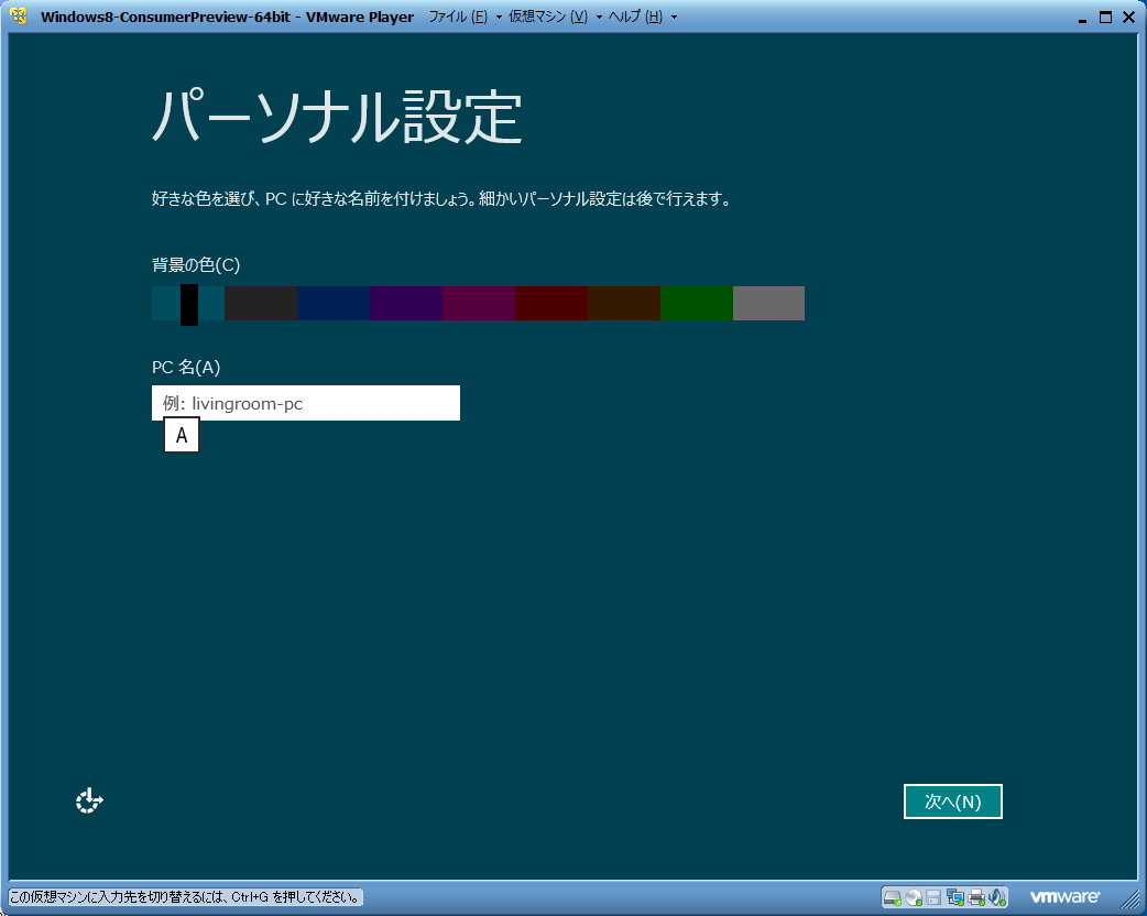 Windows 8 Consumer PreviewをVMware Playerで試す 1 -20