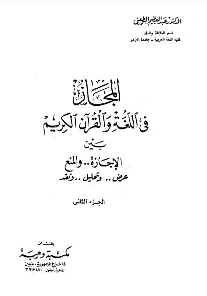 المجاز في اللغة والقرأن الكريم بين الإجازة والمنع - عبد العظيم المطعني