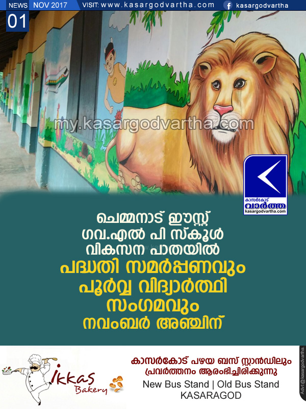News, Kerala, School, Childrens park, Development, Dinning hall, Inauguration, Revenue minister, Headmaster,