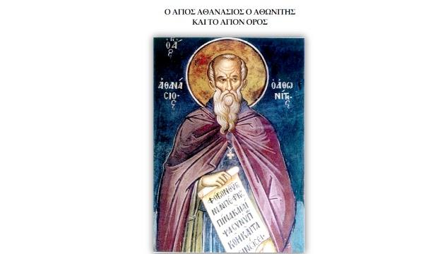 Εκδήλωση από την Επιτροπή Ποντιακών Μελετών για τον Άγιο Αθανάσιο τον Αθωνίτη και το Άγιον Όρος»