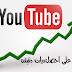 تطبيق اندرويد من جوجل للحصول على احصاءيات كامله لقناتك على اليوتيوب