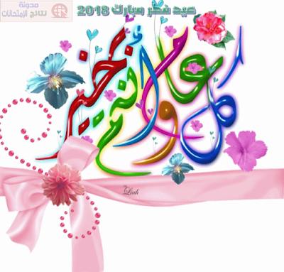 عيد الفطر 2018 خلفيات