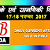 GK & Current Affairs Quiz in Hindi 17-18 November, 2017