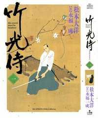 Takemitsu Zamurai