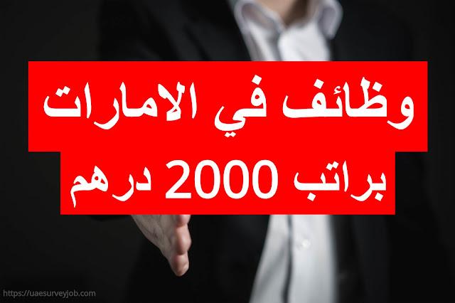 وظائف الامارات بتاريخ اليوم اعلانات الوظائف اليوم براتب 2000 درهم
