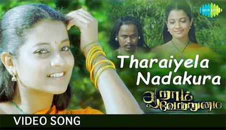 Tharaiyela Nadakura – Video Song | Aaram Vettrumai | Ajay, Gopika, Yogi Babu | Ranjith | HD Song