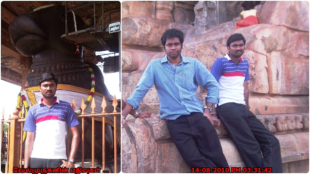 Tanjai Brihadeeswarar Temple