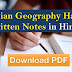 Indian Geography Hand Written Notes in Hindi - Download PDF