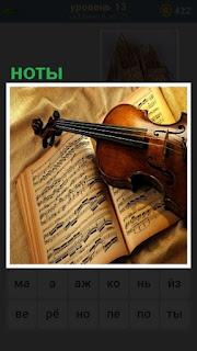 лежат ноты, сверху скрипка для игры приготовлена