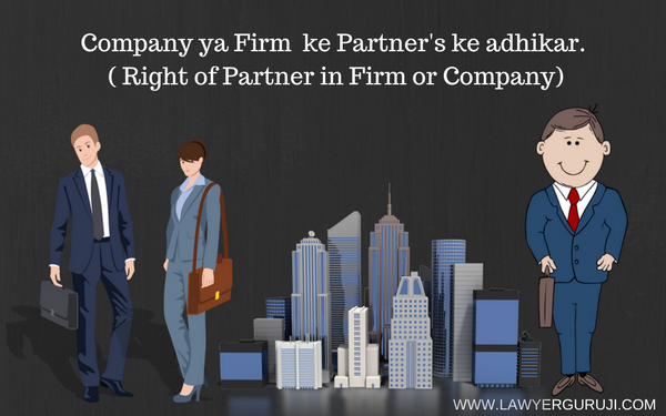 Company ya Firm  ke Partner's ke adhikar ( Right of Partner in Firm or Company)
