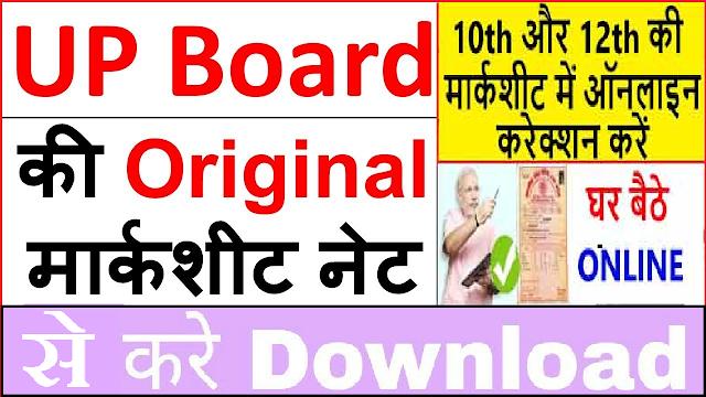 up board marksheet Download or Correction Online 10th और 12th की मार्कशीट में ऑनलाइन सुधार