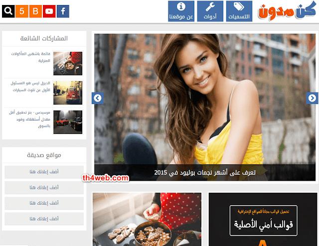 تحميل قالب بلوجر كن مدون معرب وسريع تصفح