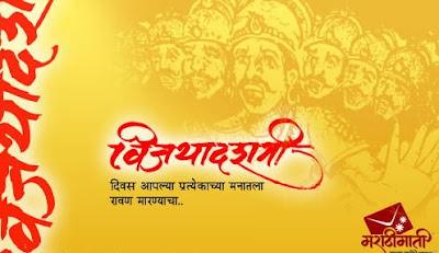 Dasara Marathi Images
