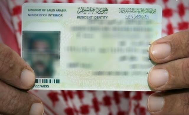 يتم احتساب مخالفه للمقيم في حالة لم يحمل بطاقة هوية مقيم