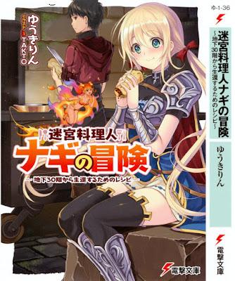 [Novel] 迷宮料理人ナギの冒険 [Meikyu Ryorinin Nagi no Boken] Raw Download