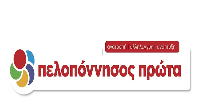 """""""Πελοπόννησος Πρώτα"""": «Αποκλεισμός» της Μεσσηνίας από την Περιφέρεια"""