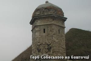 Барельєф на замковій башті