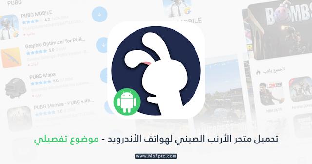 تحميل متجر الارنب الصيني توتو اب للاندرويد مجانا TutuApp Apk v3.3.2