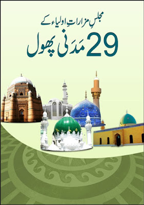 29 Madani Phool – Majlis-e-Mazaraat-e-Auliya pdf in Urdu