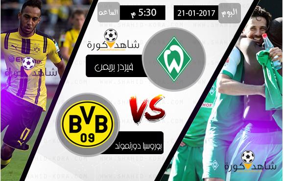 نتيجة مباراة بوروسيا دورتموند وفيردر بريمن اليوم بتاريخ 21-01-2017 الدوري الالماني
