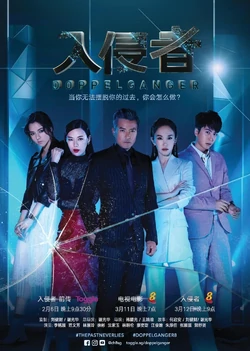 Kẻ Thế Vai - VTV9 (2020)