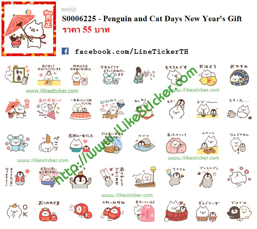 Penguin and Cat Days New Year's Gift