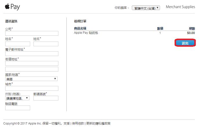 Apple Pay 貼紙申請